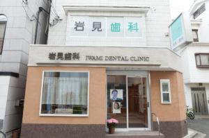 岩見歯科クリニック