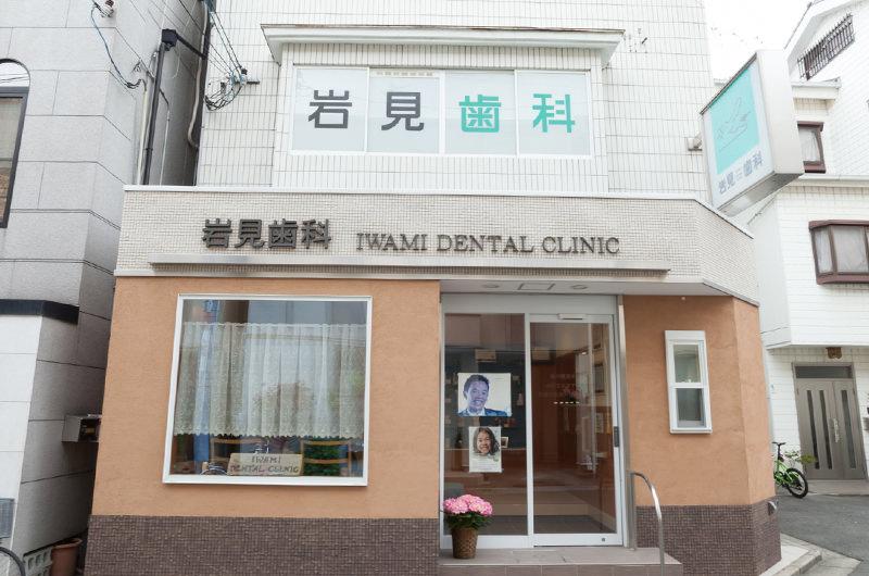 岩見歯科クリニックphoto