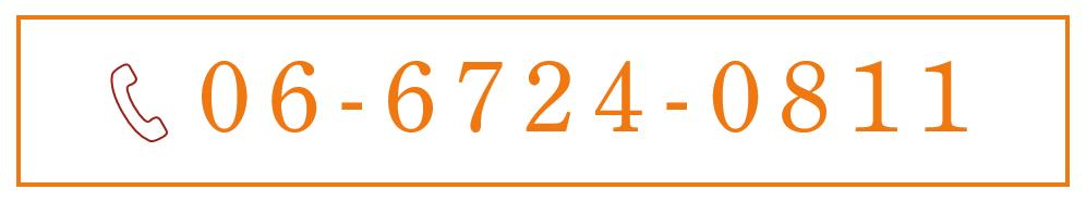 TEL:06-6724-0811